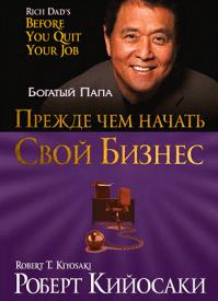 Прежде чем начать свой бизнес. Роберт Кийосаки