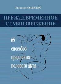 Преждевременное семяизвержение. Евгений Кащенко