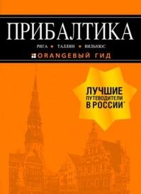 Прибалтика: Рига, Таллин, Вильнюс. Путеводитель. Ольга Чередниченко