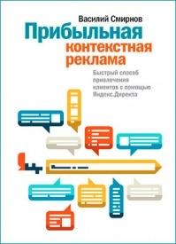 Прибыльная контекстная реклама. Василий Смирнов