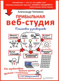Прибыльная веб-студия. Александр Чипижко