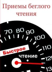 Приемы беглого чтения. Илья Мельников