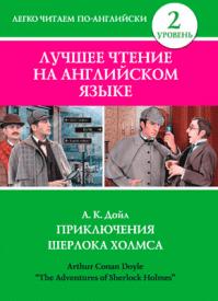 Приключения Шерлока Холмса (на английском). Коллектив авторов