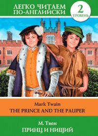 Принц и нищий (на английском). Коллектив авторов