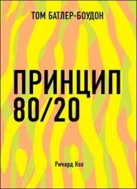 Принцип 80/20. Ричард Кох (обзор). Том Батлер-Боудон