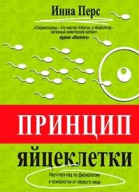 Принцип яйцеклетки. Инна Перс, Михаил Литвак