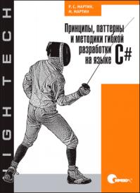 Принципы, паттерны и методики гибкой разработки на языке C#. Роберт Мартин, Мика Мартин