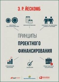 Принципы проектного финансирования. Э. Р. Йескомб