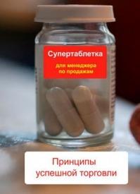 Принципы успешной торговли. Илья Мельников