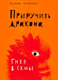 Приручить дракона. Екатерина Бурмистрова