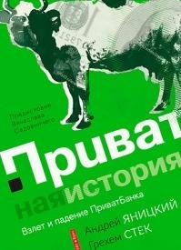 Приватная история. Андрей Яницкий, Грехем Стек