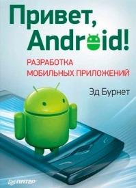 Привет, Android! Эд Бурнет
