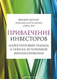 Привлечение инвесторов. Филип Котлер, Хермаван Картаджайя, Дэвид Янг