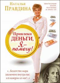 Привлеки деньги, я – помогу! Наталья Правдина