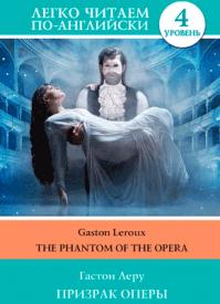 Призрак оперы (на английском). Коллектив авторов