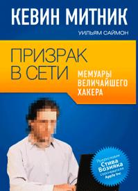 Призрак в Сети. Кевин Митник, Уильям Саймон