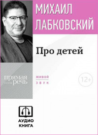 Про детей. Михаил Лабковский