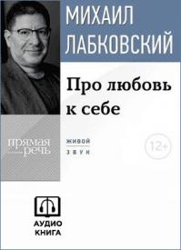 Про любовь к себе. Михаил Лабковский