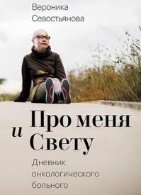 Про меня и Свету. Дневник онкологического больного. Вероника Севостьянова
