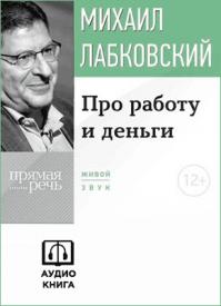 Про работу и деньги. Михаил Лабковский