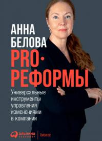 PRO реформы. Анна Белова