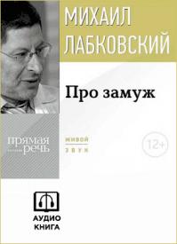 Про замуж. Михаил Лабковский