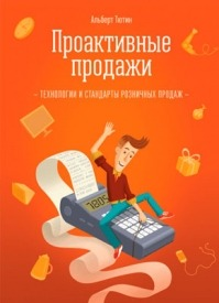 Проактивные продажи. Альберт Тютин