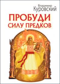 Пробуди Силу предков. Владимир Куровский
