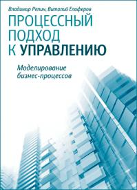 Процессный подход к управлению. Владимир Репин, Виталий Елиферов