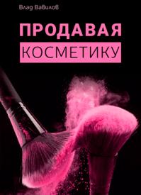 Продавая косметику. Бизнес-книга. Владислав Вавилов