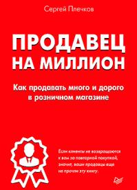 Продавец на миллион. Сергей Плечков