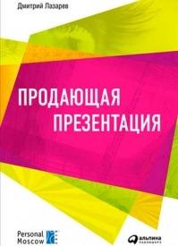 Продающая презентация. Дмитрий Лазарев