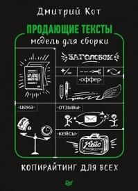 Продающие тексты. Дмитрий Кот