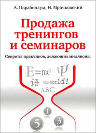 Продажа тренингов и семинаров. Андрей Парабеллум, Николай Мрочковский