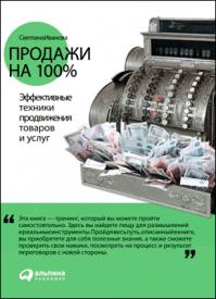 Продажи на 100%. Светлана Иванова