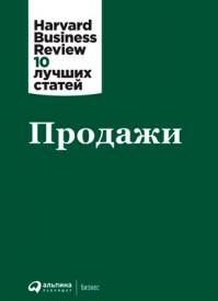 Продажи. Harvard Business Review (HBR)