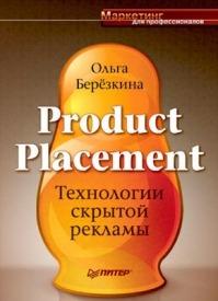 Product Placement. Технологии скрытой рекламы. Ольга Березкина