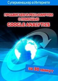 Продвигаем и рекламируем с помощью Google Analytics. Илья Мельников, Лариса Бялык