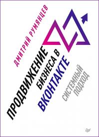 Продвижение бизнеса в ВКонтакте. Дмитрий Румянцев