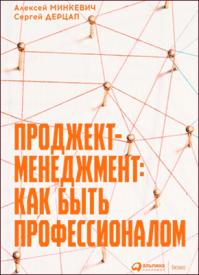 Проджект-менеджмент. Алексей Минкевич, Сергей Дерцап