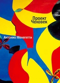 Проект «Человек». Антонио Менегетти