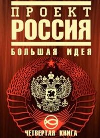 Проект Россия. Большая идея. Ю. В. Шалыганов