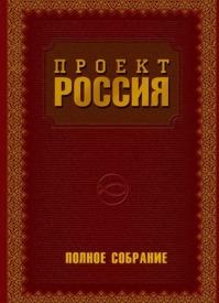 Проект Россия. Полное собрание. Ю. В. Шалыганов