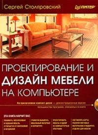 Проектирование и дизайн мебели на компьютере. Сергей Столяровский