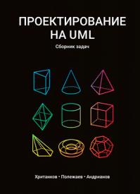 Проектирование на UML. Валентин Полежаев, Андрей Андрианов, Антон Хританков