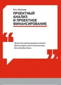 Проектный анализ и проектное финансирование. Ирина Никонова
