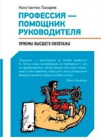 Профессия – помощник руководителя. Константин Лазарев