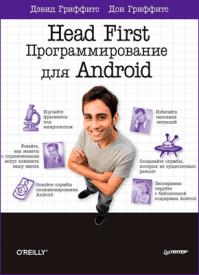 Программирование для Android. Дэвид Гриффитс, Дон Гриффитс