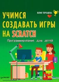 Программирование для детей. Учимся создавать игры на Scratch. Юлия Торгашева