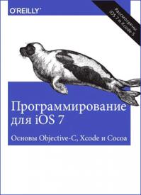 Программирование для iOS 7. Мэтт Нойбург
